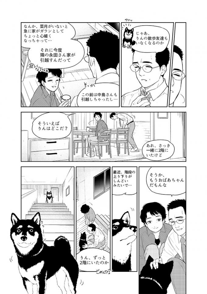 SUUMO新築マンション3.3発行号連載漫画の画像2枚目