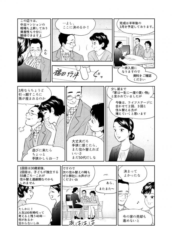 SUUMO新築マンション3.31発行号連載漫画の画像1枚目