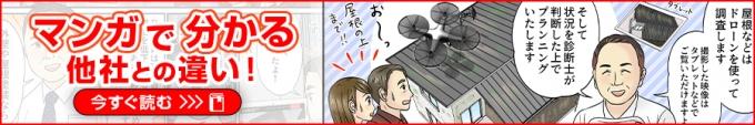 田切塗装様のサイト掲載漫画の画像3枚目