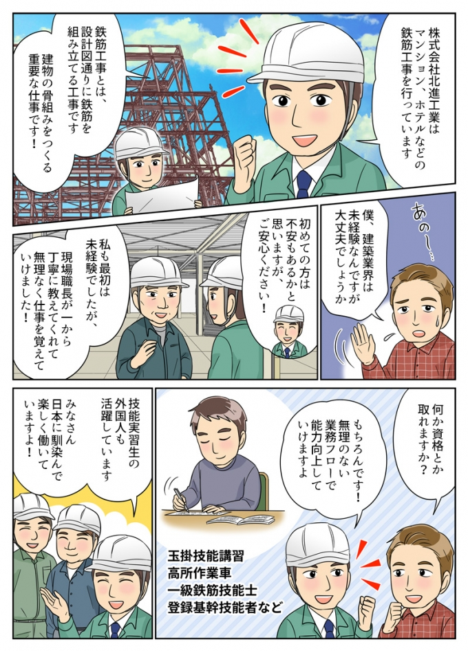 北進工業様のサイト掲載求人採用漫画の画像1枚目