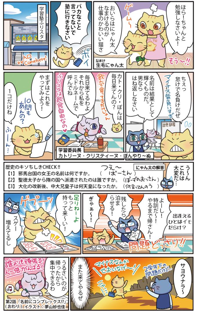 ふりスタ学習塾のチラシ掲載漫画第3弾の画像1枚目