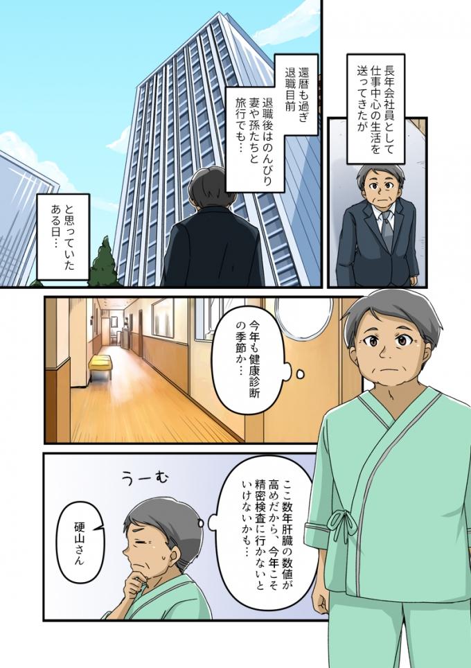 佐賀大学医学部附属病院の肝炎啓蒙マンガ動画の画像1枚目