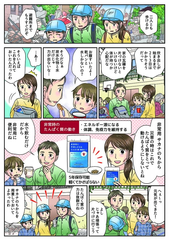 非常食サプリメントの商品パンフレットで使用する漫画のサムネイル画像