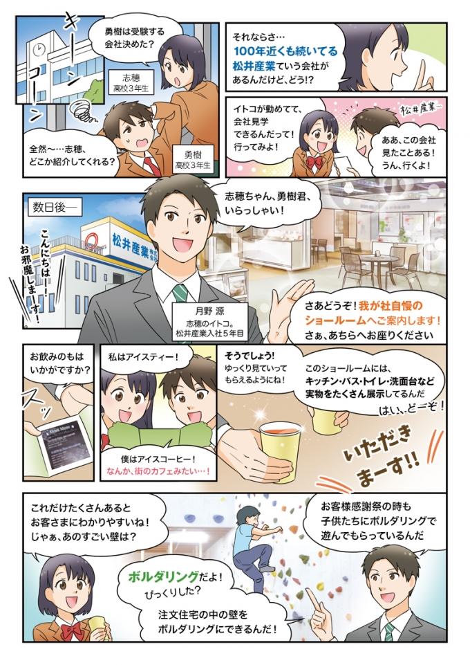 松井産業株式会社様の会社案内紹介漫画のサムネイル画像