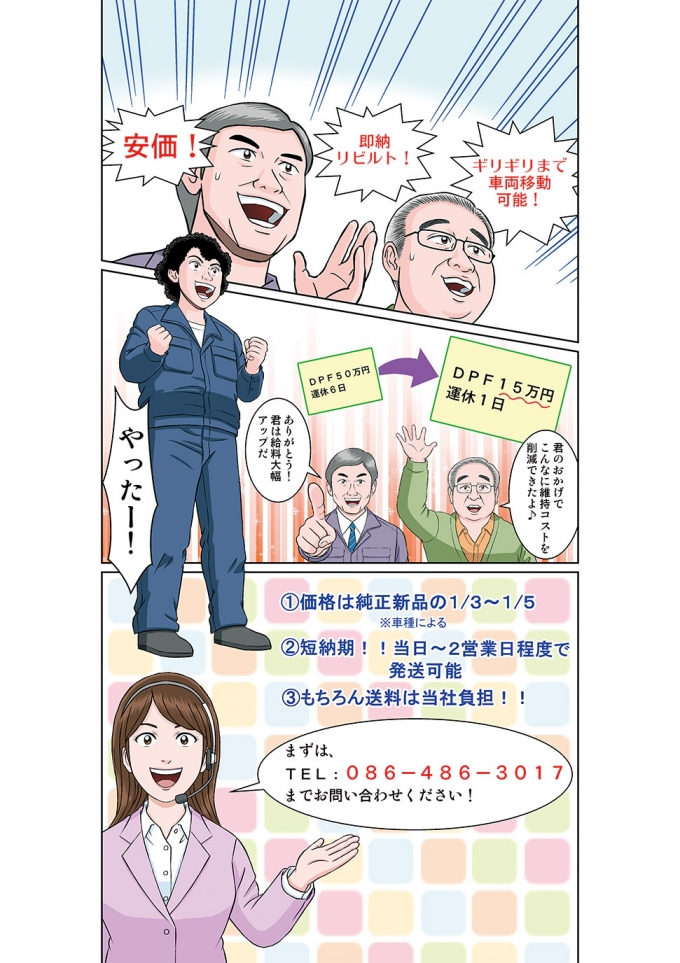 ディーゼル車の洗浄についての漫画の画像4枚目