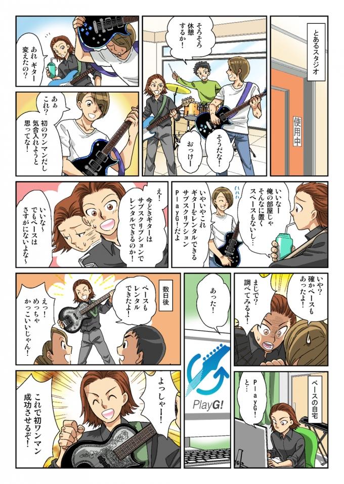 神田商会様のギターレンタルサブスクリプションサイトPlayG!のサービス説明漫画の画像2枚目