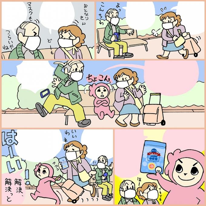日本薬師堂会報誌「元気のわ」春号掲載漫画・イラスト「解決わーたん」第1弾の画像1枚目