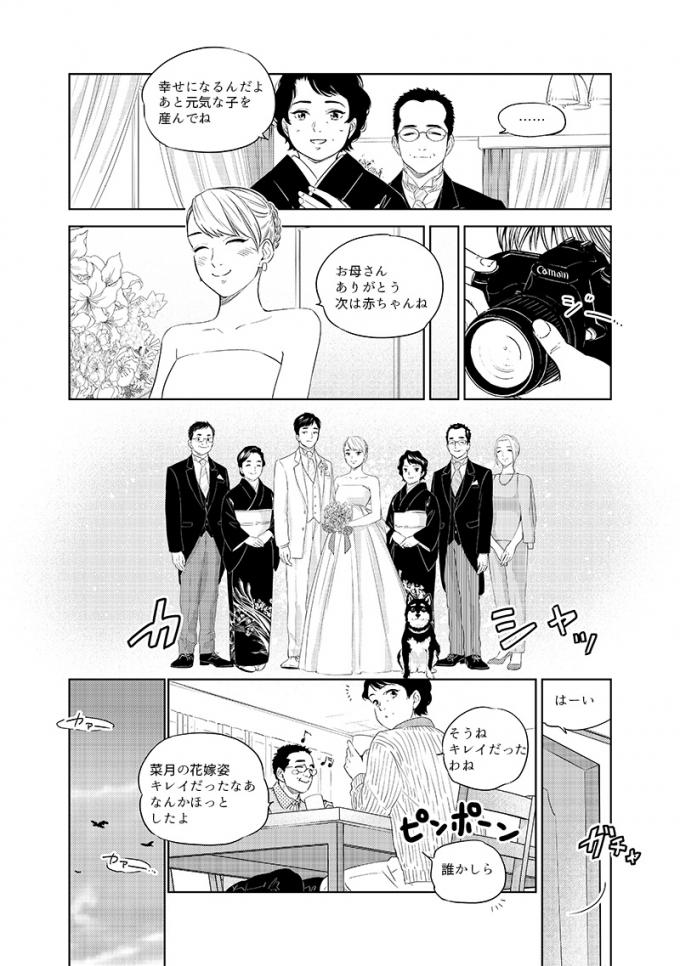 SUUMO新築マンション3.3発行号連載漫画の画像4枚目
