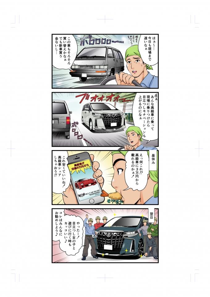 カーシェアリングを紹介する漫画のサムネイル画像