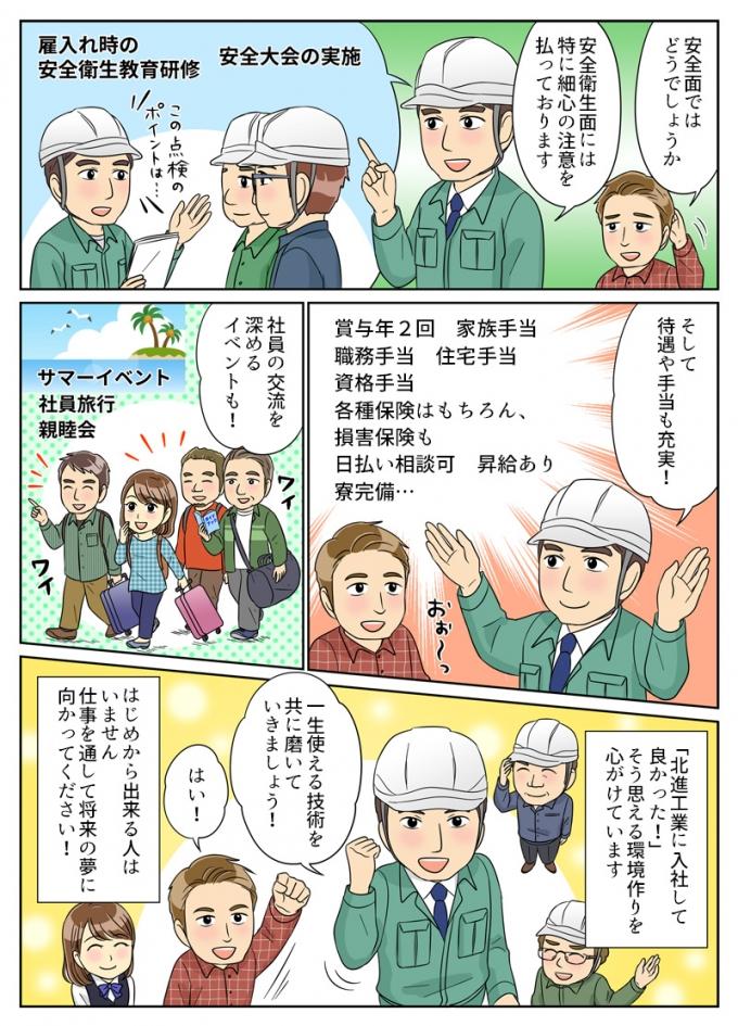 北進工業様のサイト掲載求人採用漫画の画像2枚目
