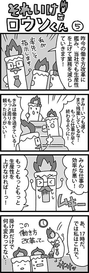 労働組合紙に掲載する4コマ漫画 第5弾の画像1枚目