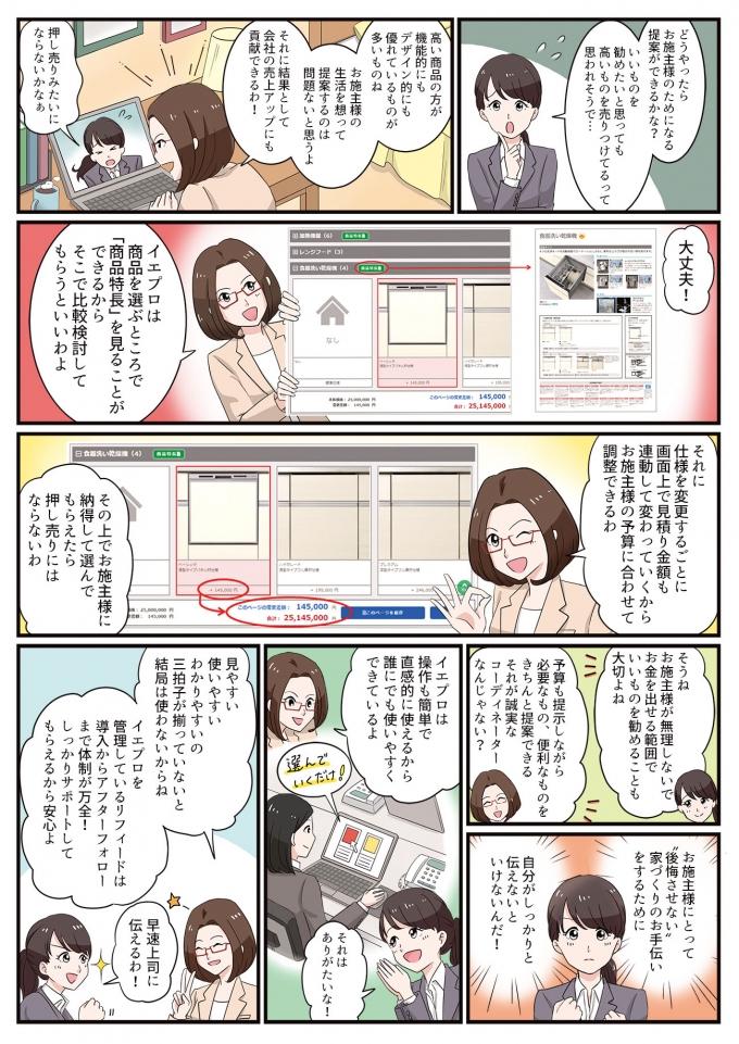 新築住宅の仕様決めWEBサービス「イエプロ」の販促漫画の画像4枚目