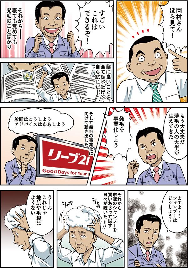 シャンプー開発ストーリー漫画の画像3枚目