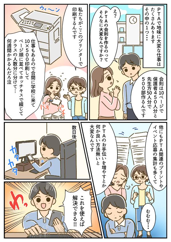 小中学校向けプリント配信アプリ『がくぷり』使い方漫画のサムネイル画像