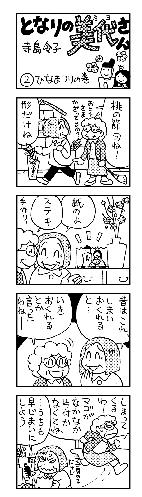 日本薬師堂会報誌掲載4コマ漫画 第2弾の画像1枚目
