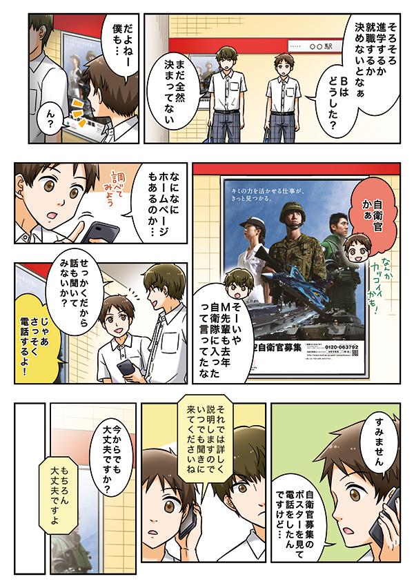 自衛官採用制度紹介漫画冊子 自衛官候補生編の画像2枚目