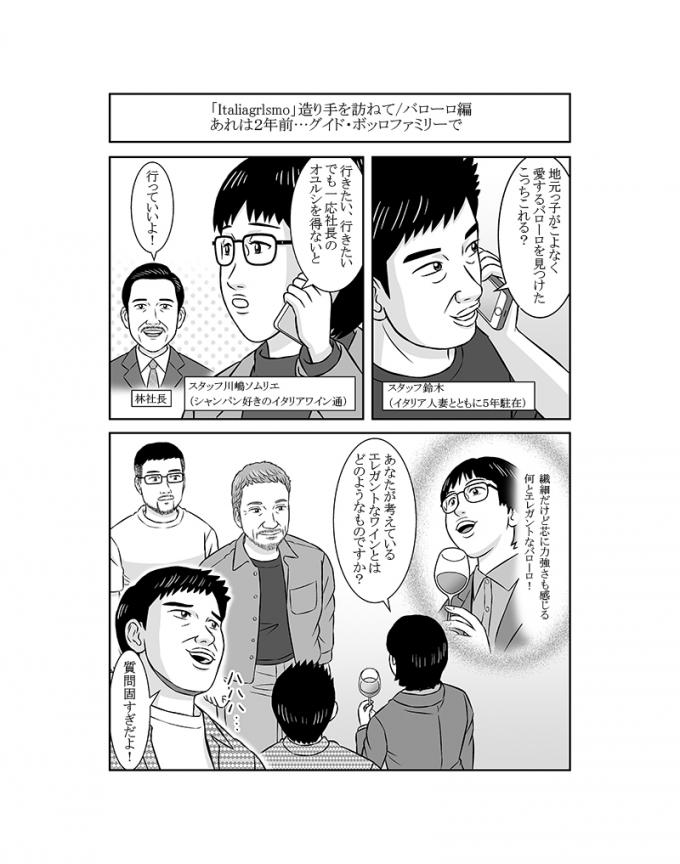 日経新聞夕刊に掲載するワイン頒布会広告漫画の画像1枚目