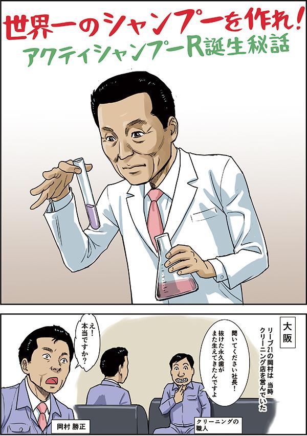 シャンプー開発ストーリー漫画の画像1枚目