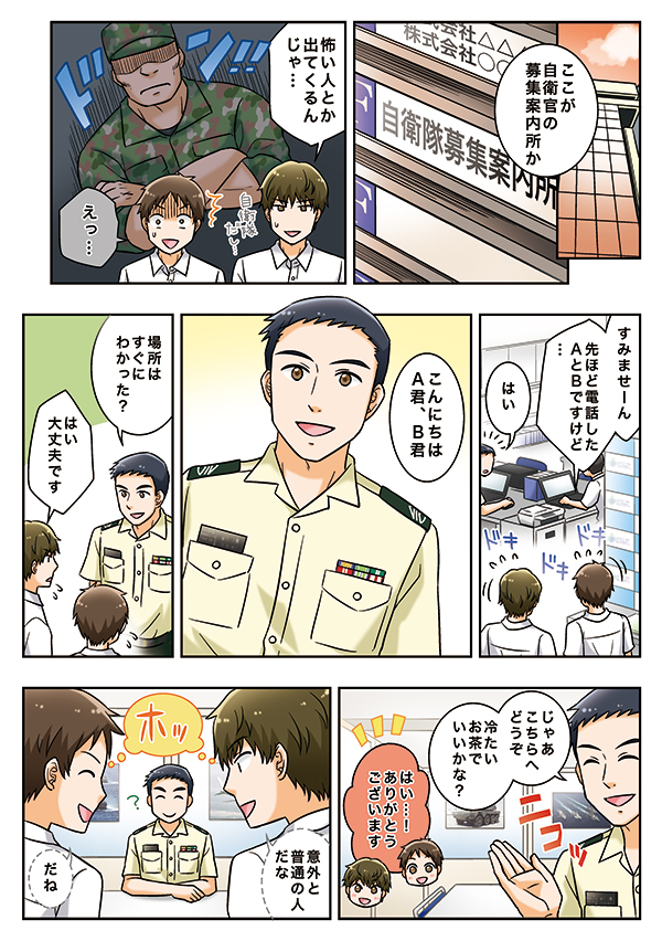 自衛官採用制度紹介漫画冊子 自衛官候補生編の画像3枚目