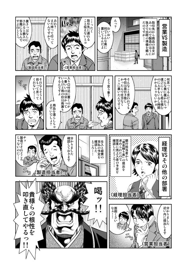 公認会計士紹介漫画の画像1枚目