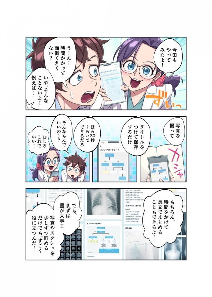 医師・医学生向け臨床支援アプリHOKUTOの使用方法説明漫画の画像5枚目