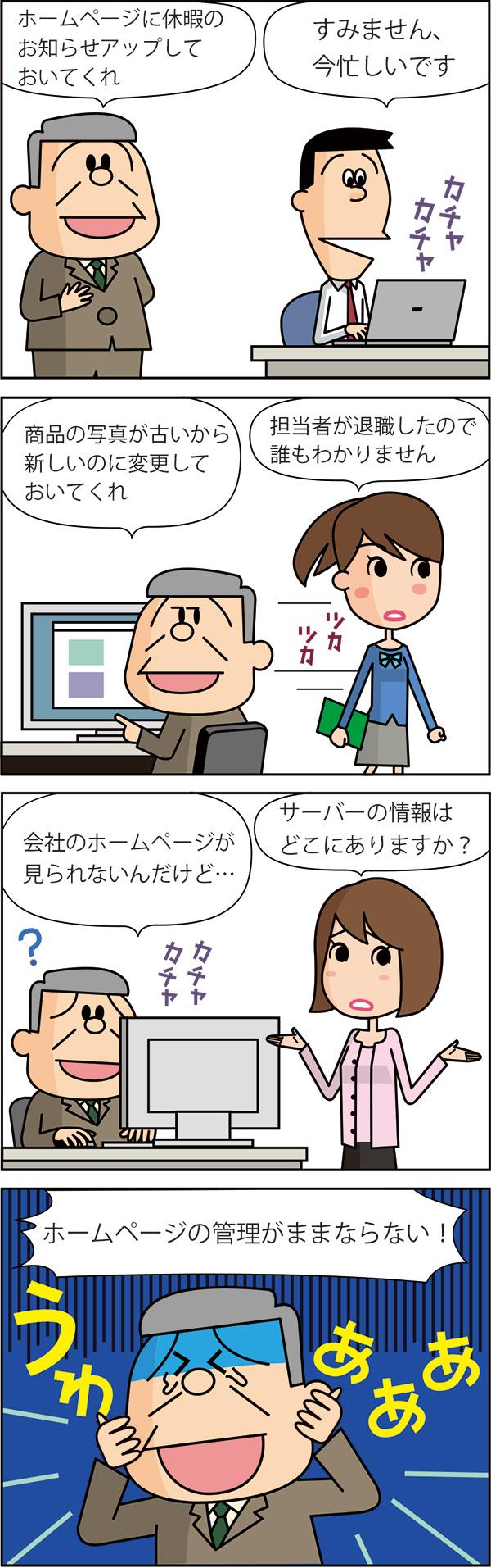 ホームページ管理に関するLP4コマ漫画の画像1枚目