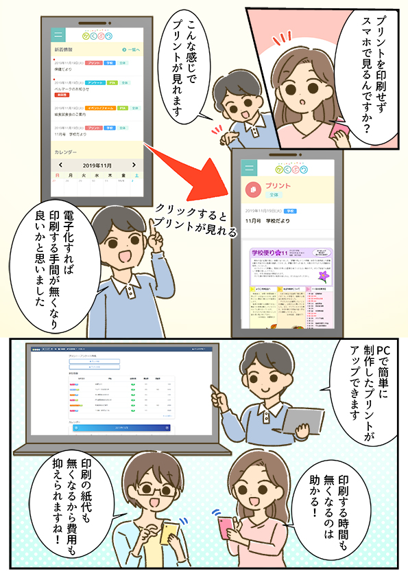 小中学校向けプリント配信アプリ『がくぷり』使い方漫画の画像2枚目