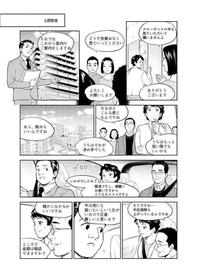 SUUMO新築マンション3.17発行号連載漫画の画像4枚目