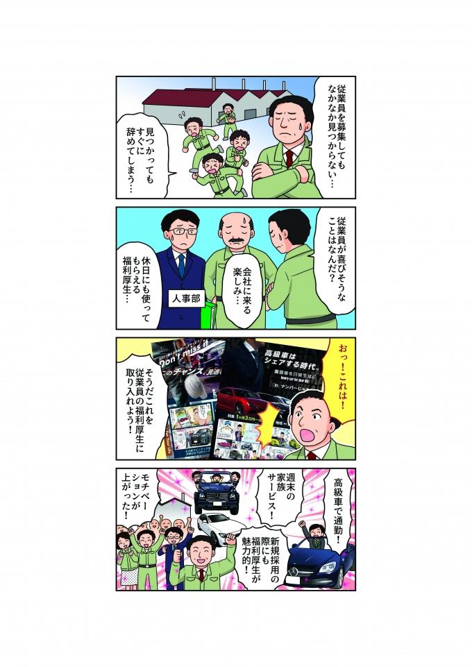 カーシェアリングを紹介する漫画の画像2枚目