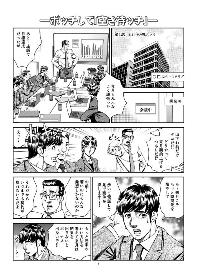 不動産営業用システム「空き待ッチ」紹介漫画の画像1枚目