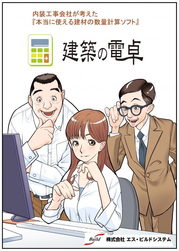 建築で使用する積算ソフトを紹介する漫画[画像1]