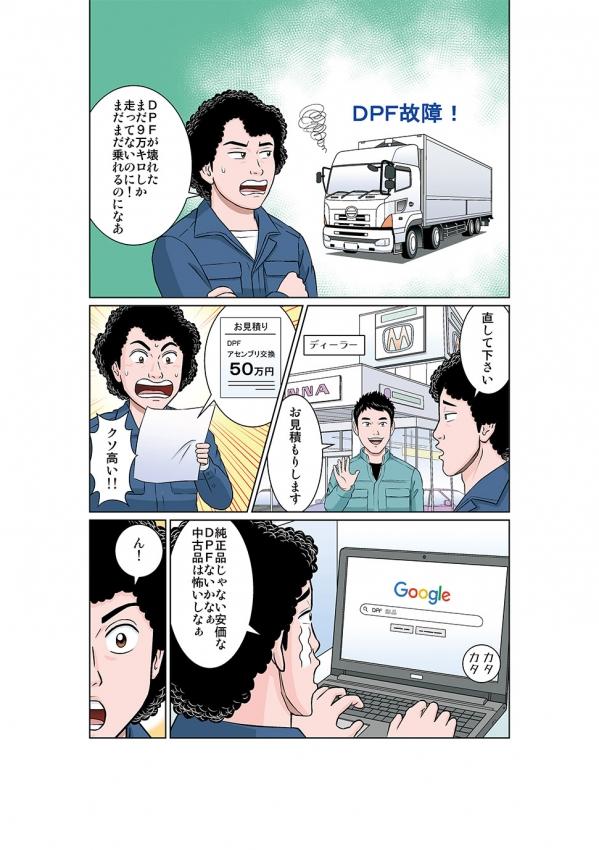 ディーゼル車の洗浄についての漫画[画像1]