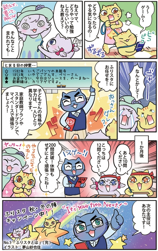 ふりスタ学習塾のチラシ掲載漫画[画像1]