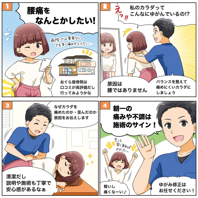 おぐら接骨院様の販促用4コマ漫画[画像1]