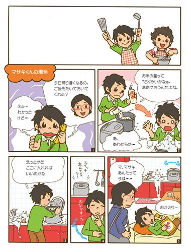 多田あゆ実