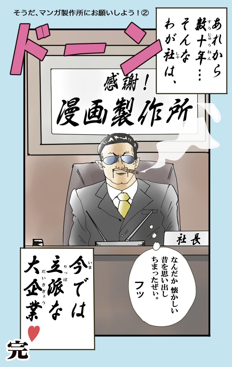 永田えほん