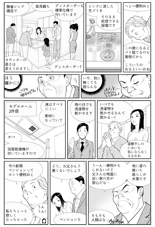SUUMO新築マンション1.24発行号連載漫画第2回[画像1]