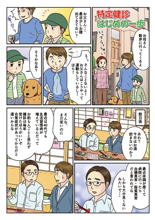 富士見市特定健診普及啓発用漫画[画像1]