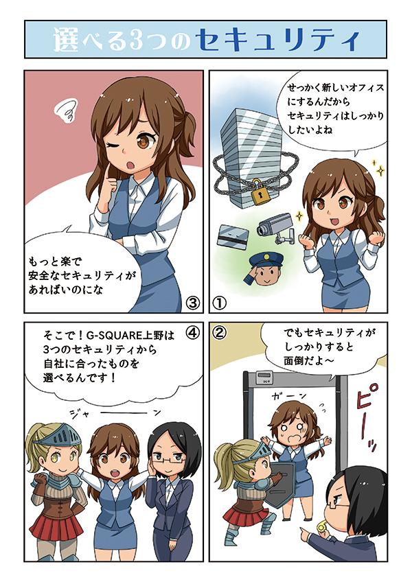G-SQUARE上野の内覧会にて使用する物件紹介漫画[画像1]