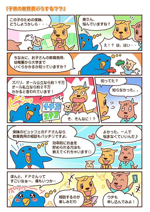 保険相談/見直しサービス紹介漫画を制作[画像4]