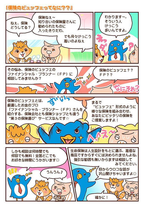 保険相談/見直しサービス紹介漫画を制作[画像1]