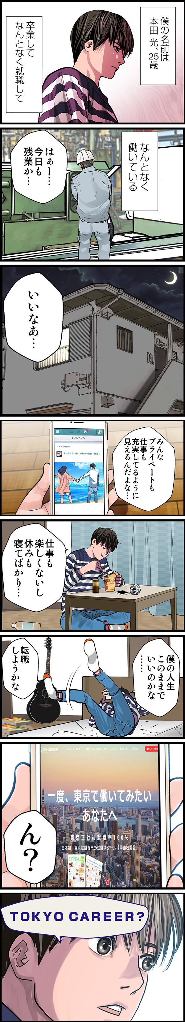 東京キャリアセンター事業の紹介漫画[画像4]