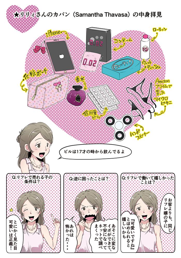 リフレ女子の仕事解説漫画[画像2]
