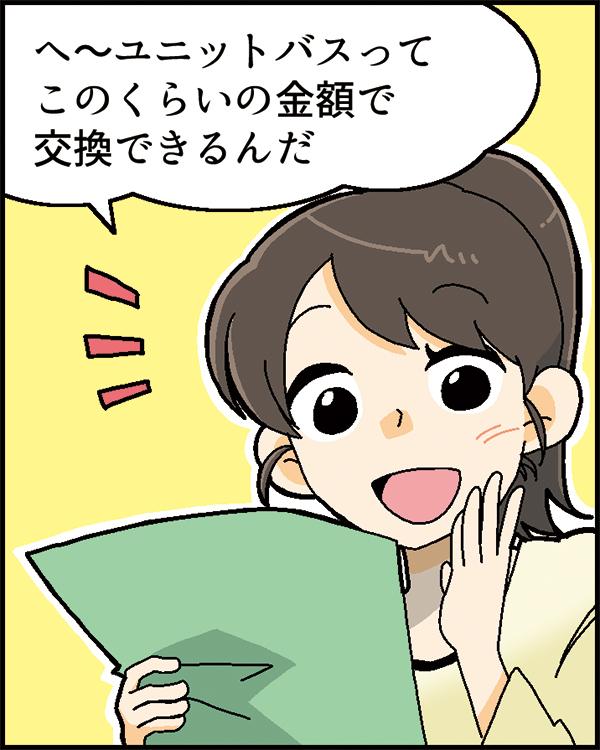 浴室リフォームのチラシ用漫画[画像2]
