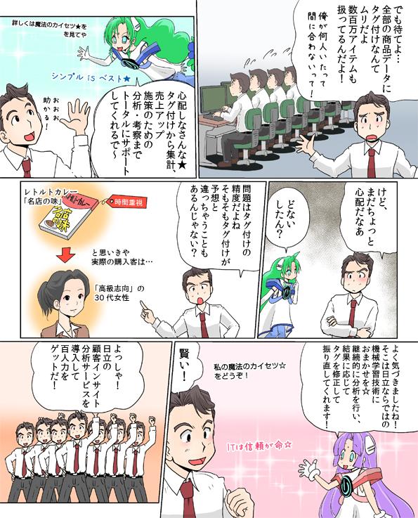 第25話 『売上アップに効く顧客インサイトをつかめ!』[画像3]