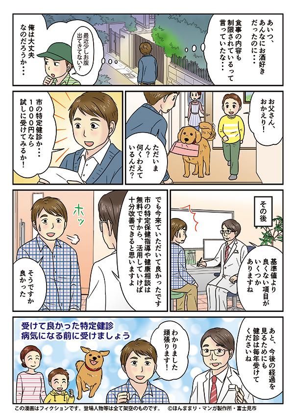 富士見市特定健診普及啓発用漫画[画像2]