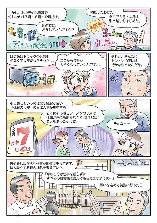 社名由来誕生秘話[画像3]