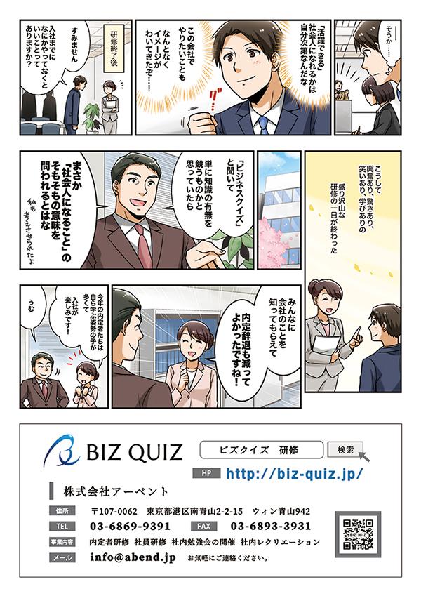 ビズクイズ研修紹介パンフレット掲載漫画[画像3]