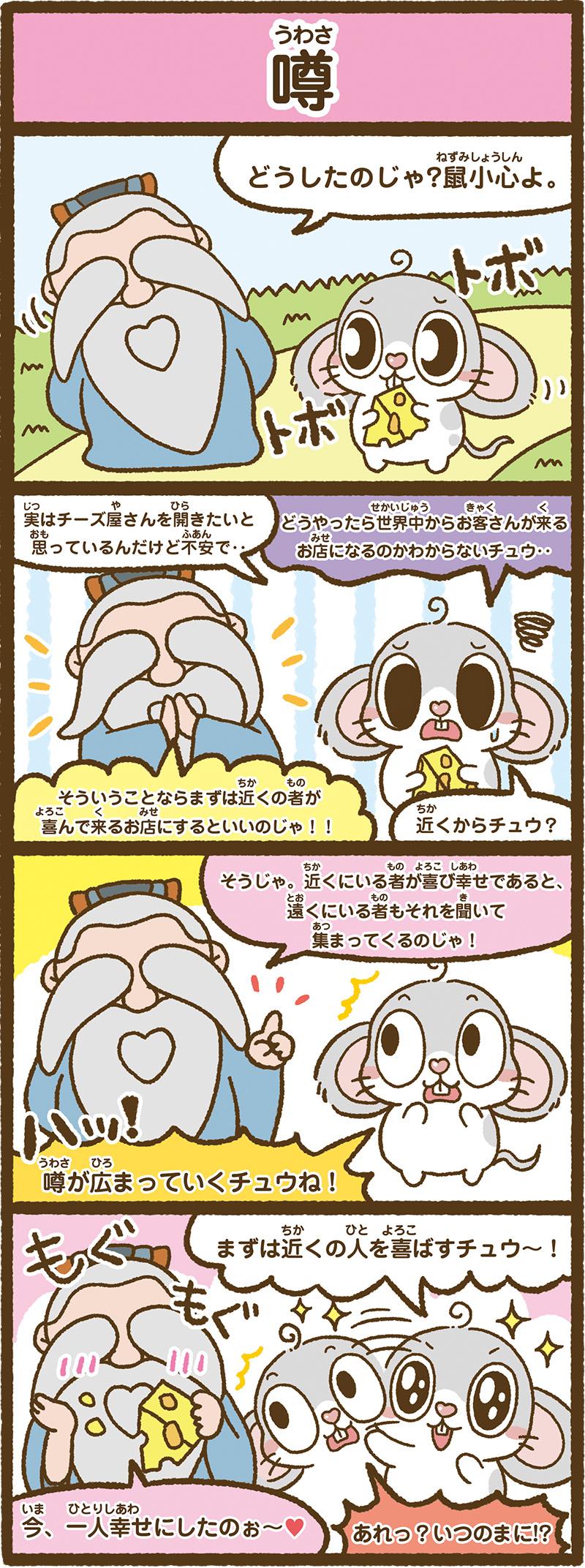 中国の人気ゆるキャラ『孔子爺や』の4コマ漫画第11弾~第12弾[画像1]