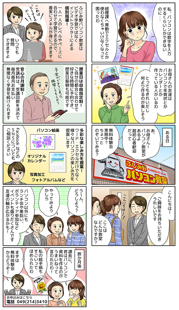 ふじみ野パソコン教室紹介漫画[画像1]